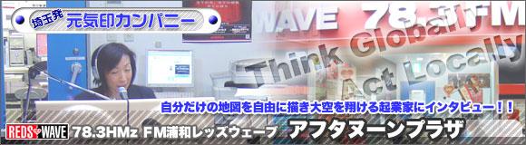 アフタヌーンプラザ 埼玉発☆元気印カンパニー